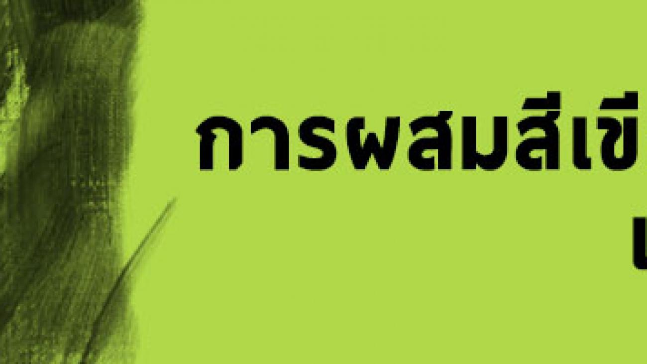 การผสมสีเขียวต้นไม้_hd